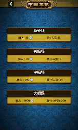 象棋残局 APK screenshot thumbnail 2