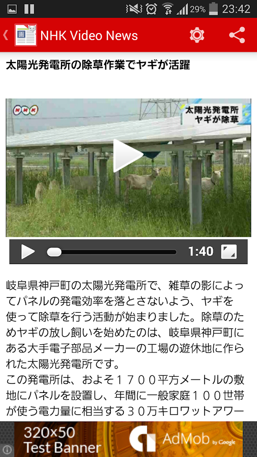 NHK Video News with Furigana- screenshot