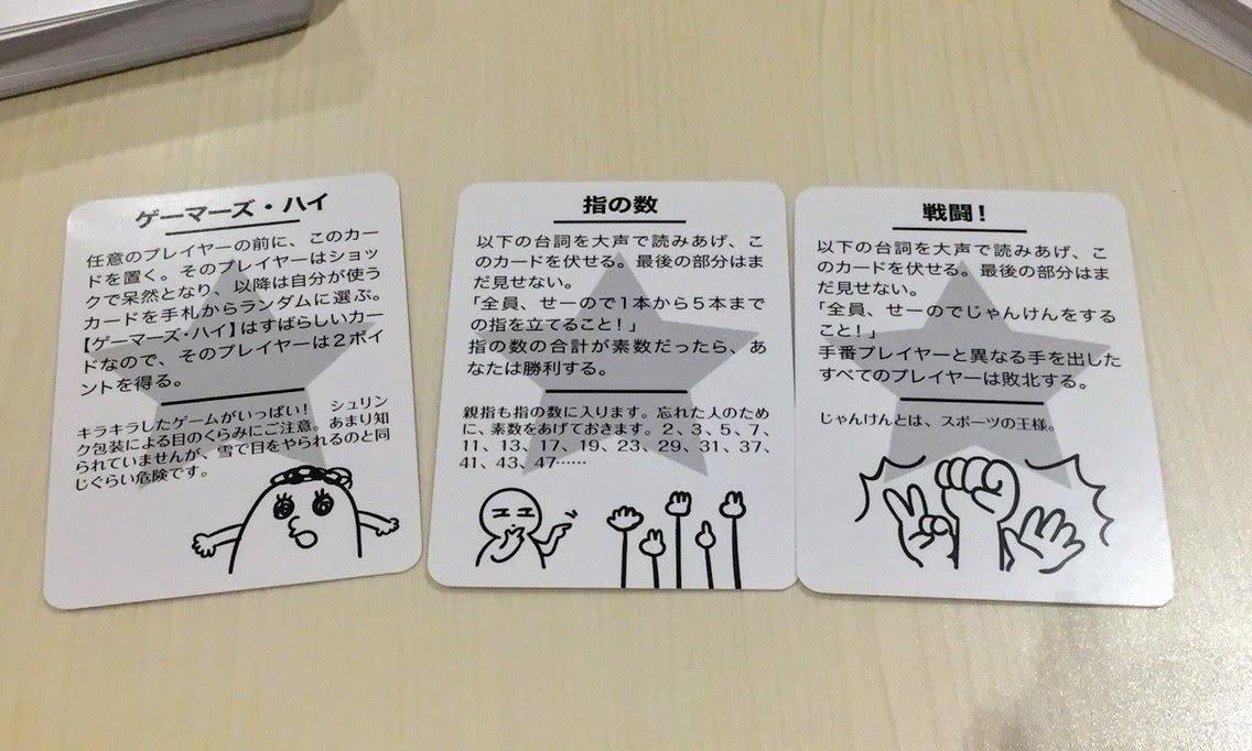 テストプレイなんてしてないよ:☆カード