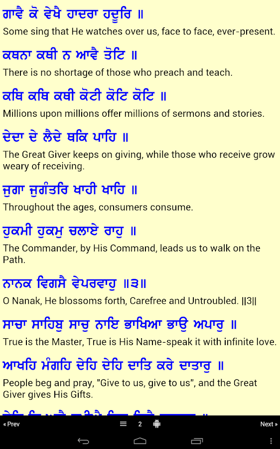 GURU GRANTH SAHIB STEEK PDF DOWNLOAD