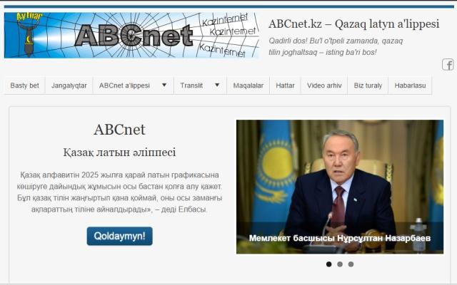 ABCnet Translit