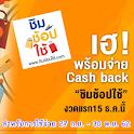 ชิม ช้อป ใช้ Cash back รอบแรก 15 ธ.ค. 62 แนะนำวิธี icon