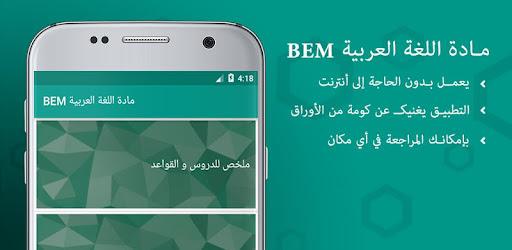 مادة اللغة العربية BEM captures d'écran