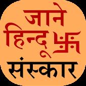 Jane Hindu Sanskar