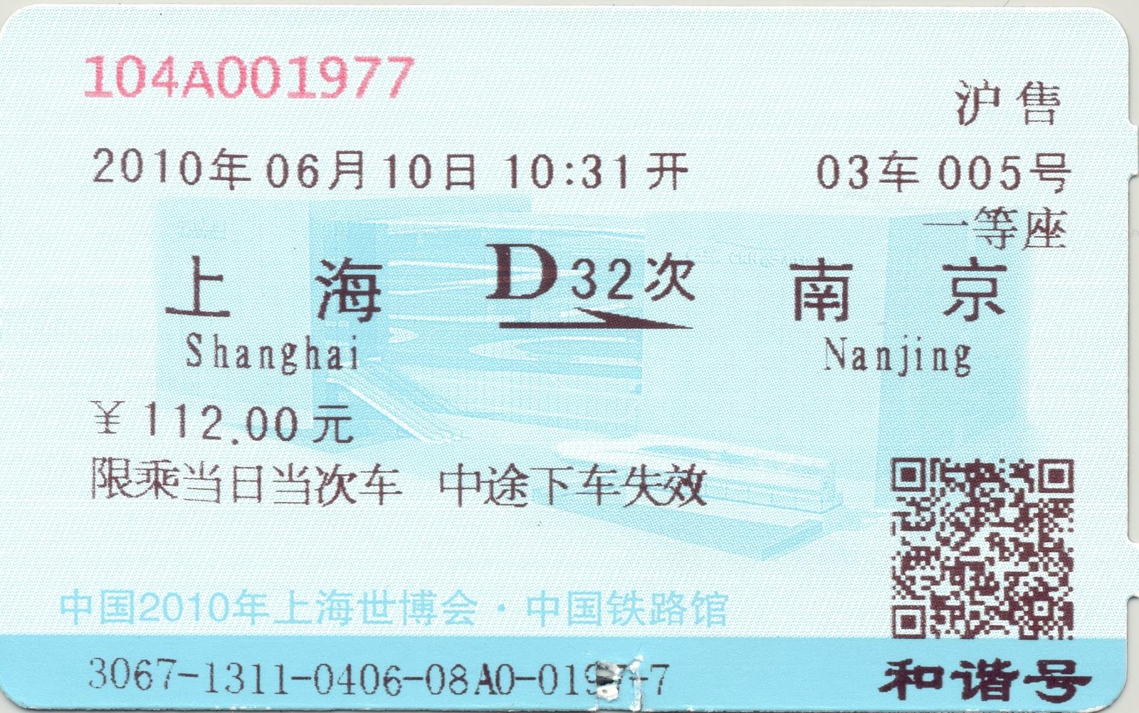 上海動車火車票