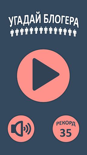 玩免費益智APP|下載Угадай блогера app不用錢|硬是要APP