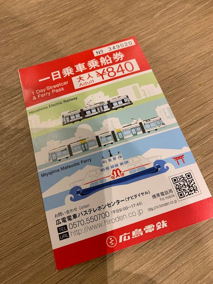 券 日 広 一 電 乗車