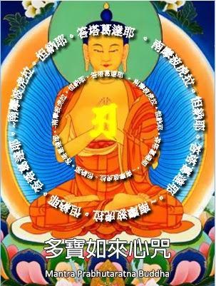 Multimedia Suara Mantra Prabhutaratna Buddha