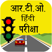 RTO Exam in Hindi :- Driving Licence Test