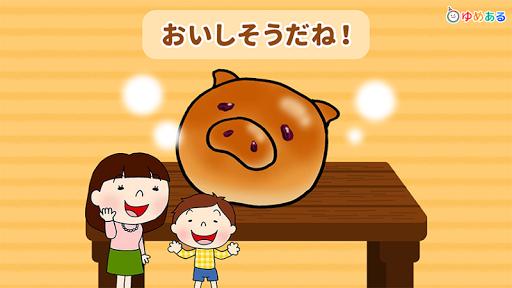 免費下載教育APP|親子で作ろう!パン屋さん(親子で楽しくクッキングおままごと) app開箱文|APP開箱王
