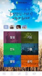 이천은광교회 - náhled