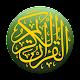 Türkçe Kur'an-ı Kerim Pro (app)