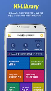 하이라이브러리(Hi-Library) screenshot 0