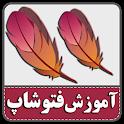 آموزش فارسی  فتوشاپ 100% تضمینی icon
