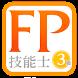 FP3級 無料アプリ 2021年版【過去問題 頻出問題】実技/学科試験対策《全分野/全細目》解説つき