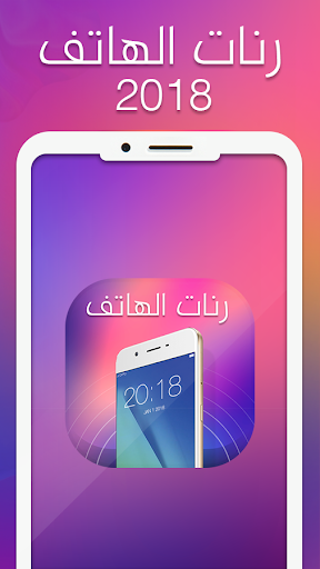 رنات الهاتف 2018 for PC