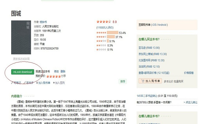 douban2mLook