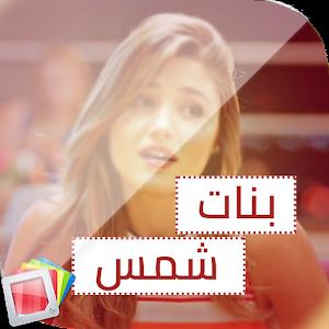 Tải صور و خلفيات مسلسل بنات شمس 2018 بجودة عالية APK