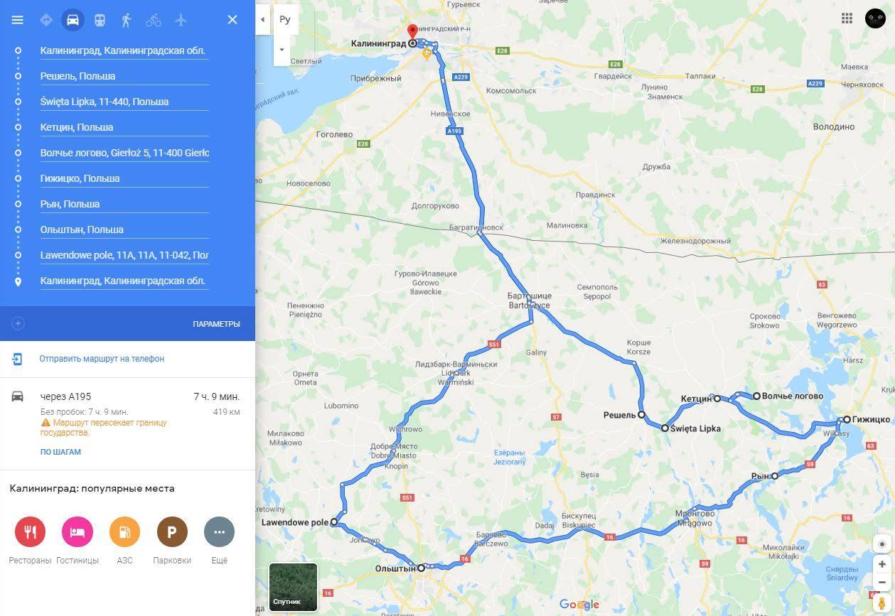 Небольшая поездка на каникулах (июль 2019)