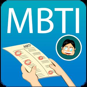 تست شخصیت مایرز- بریگز (MBTI)
