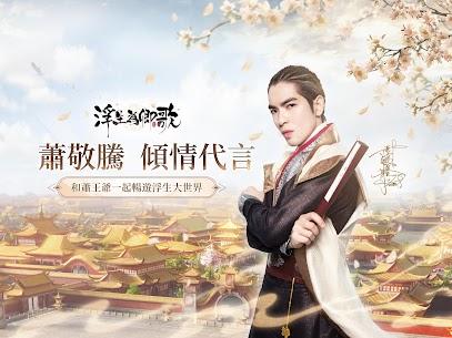 浮生為卿歌-邀君夢回千年汴京 9