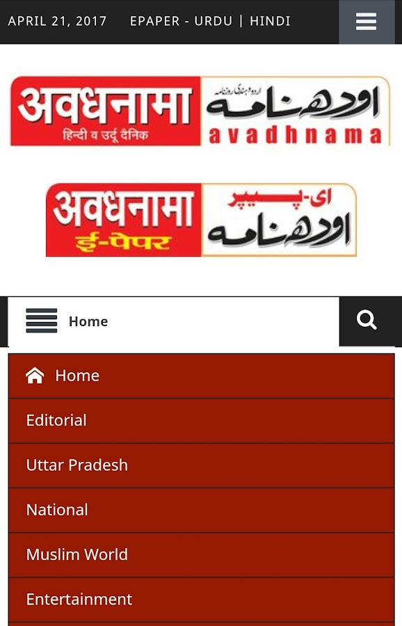 Avadhnama News App- screenshot