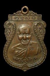 เหรียญคางเคราหลวงปู่เอี่ยม วัดสะพานสูง จ.นนทบุรี ปี35 เนื้อทองแดง