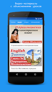English in 7 Lessons 4RUSSIANS- screenshot thumbnail