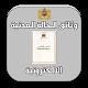 Download الحالة المدنية المغربية 2018 For PC Windows and Mac