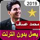 Download محمد عساف 2019 دون نت For PC Windows and Mac