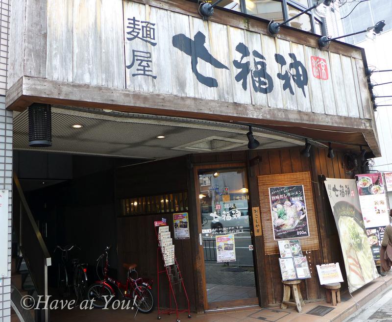 Menya Shichifukujin storefront