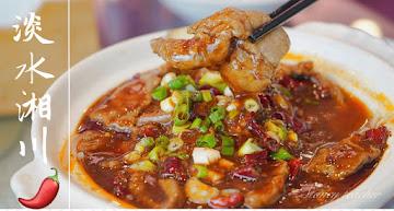 湘川 烤魚 干鍋.特色小炒