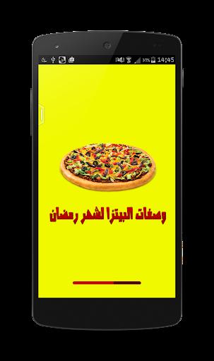 وصفات البيتزا لشهر رمضان
