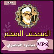 تحفيظ القران الكريم | الحصري