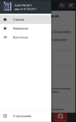 u041au043eu0410u041f u0420u0424 16.12.2019 (195-u0424u0417) 1.30 screenshots 2
