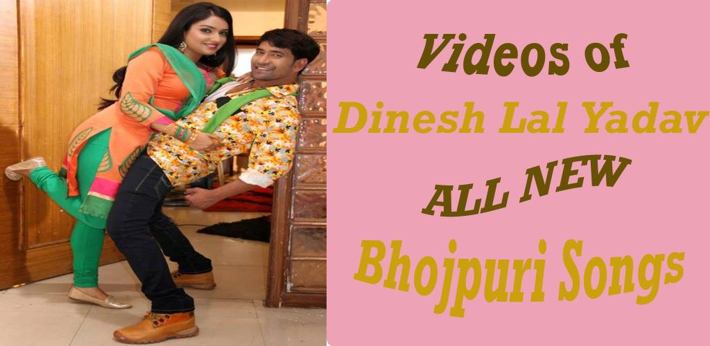 Dinesh Lal Yadav Ka Bhojpuri Gana New Songs Video 1 0 Apk Download Com Consix Dineshlalyadavkanewganas Apk Free