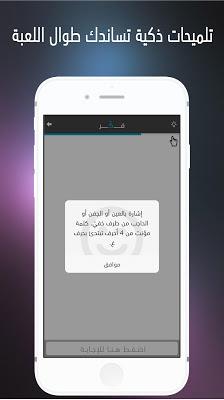 فكر ـ Think - screenshot