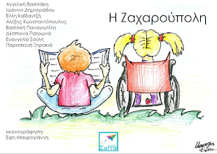 Photo: Η Ζαχαρούπολη, Αγγελική Βασιλάκη, Ιωάννα Δημητριάδου, Έλλη Καϊδαντζή, Αλέξης Κωνσταντόπουλος, Βασιλική Παναγιωτέλη, Δέσποινα Πατρωνά, Ευαγγελία Σούλη, Παρασκευή Ξηρακιά, Εκδόσεις Σαΐτα, Σεπτέμβριος 2015, ISBN: 978-618-5147-63-1, Κατεβάστε το δωρεάν από τη διεύθυνση: www.saitapublications.gr/2015/09/ebook.184.html