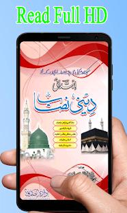 Ibtidai Islamic Deeni Nisab Complete Book - náhled