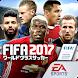 FIFA ワールドクラスサッカー 2017™ Android