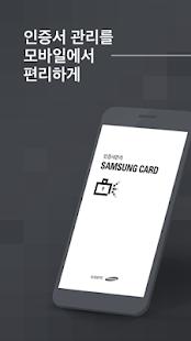 삼성카드 인증서관리 - náhled