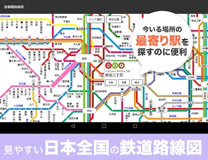 乗換案内 無料で使える鉄道 バスルート検索 運行情報 時刻表 screenshot 12