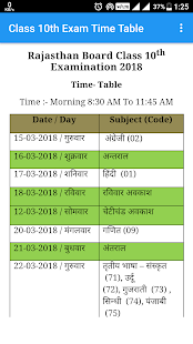 Rbse 10 12 board exam time table 2018 apps on google play screenshot image malvernweather Gallery