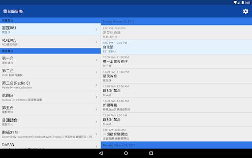 電臺節目表 - 香港本地電臺頻道節目表及直播 - Google Play Android 應用程式