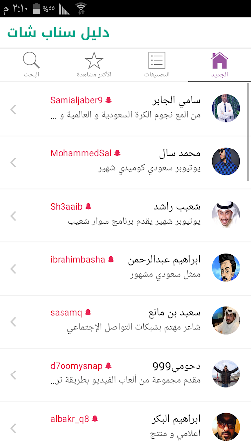 ‫دليل سناب شات‬‎- screenshot