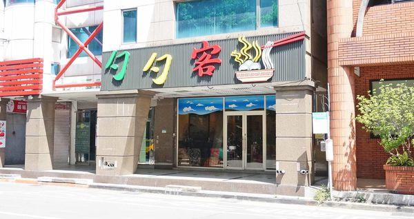 勺勺客陝西餐館