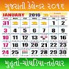 Gujarati Calendar 2017 Pro