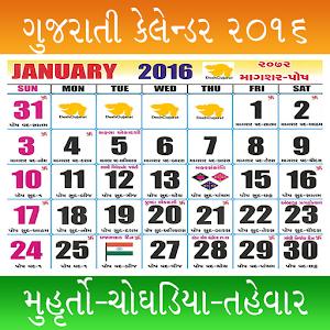 Calendar 2017 Gujarati