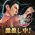 龍が如く ONLINE-ドラマティック抗争RPG、極道達の喧嘩バトル icon