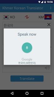 Khmer Korean Translator - náhled